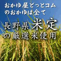 お米は米定の厳選米を使用