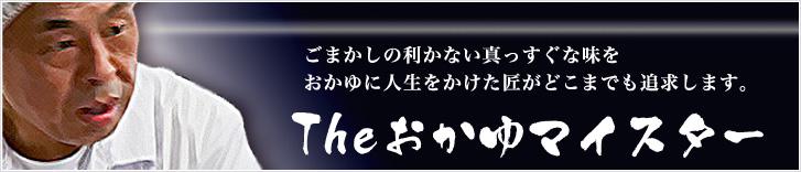 Theおかゆマイスター
