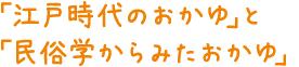 「江戸時代のおかゆ」と「民俗学からみたおかゆ」